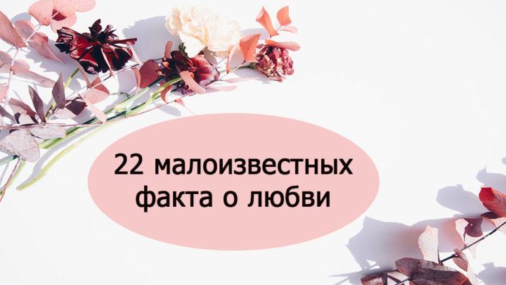 22 малоизвестных факта о любви