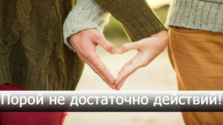 11 фраз, которые способствуют укреплению отношений