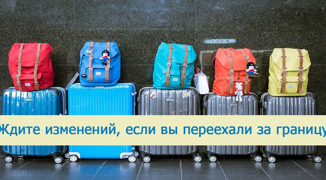 О том, какие изменения происходят в жизни, если вы переехали за границу
