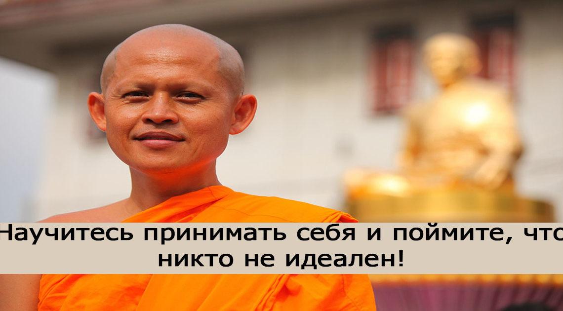 Философия буддистов, или 10 способов начать мыслить позитивно
