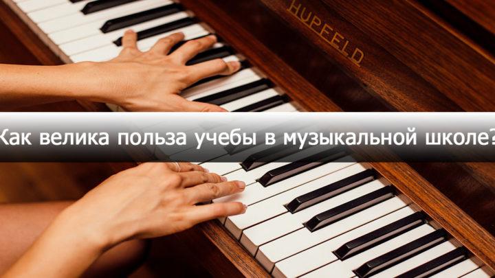 10 поводов отдать ребенка на музыкальные занятия
