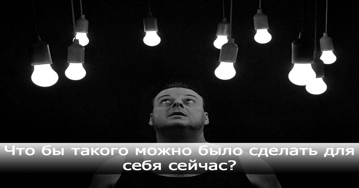 4 вопроса, чтоб лучше понять себя
