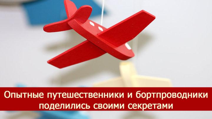 Правила полёта: что можно и нельзя в самолете