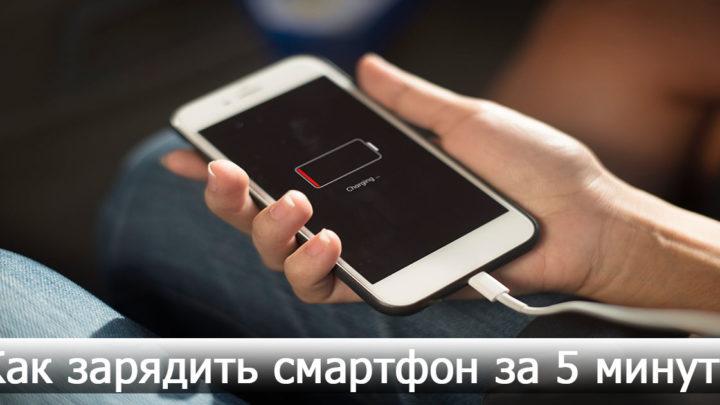 Как быстро зарядить смартфон, если нет времени
