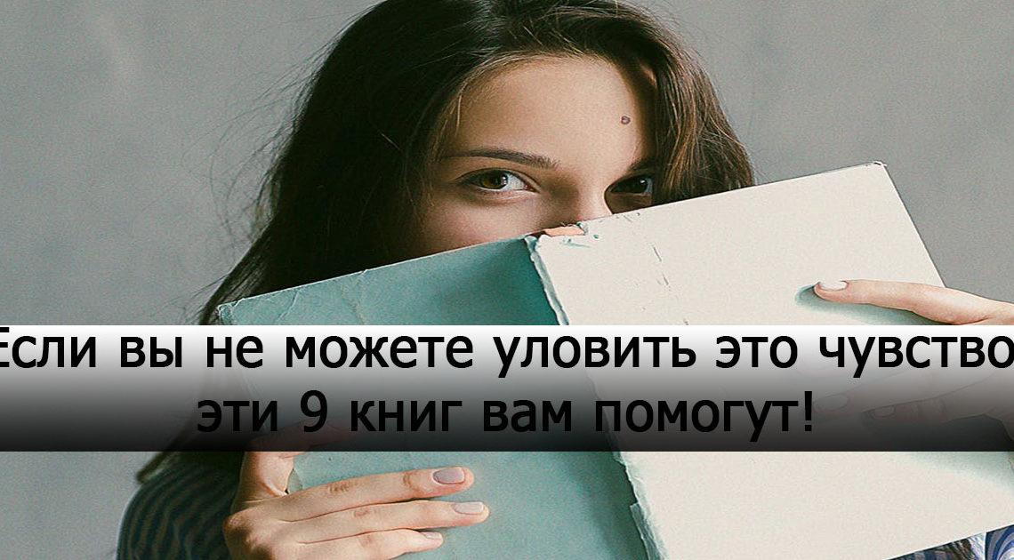 9 книг о том, как познать счастье