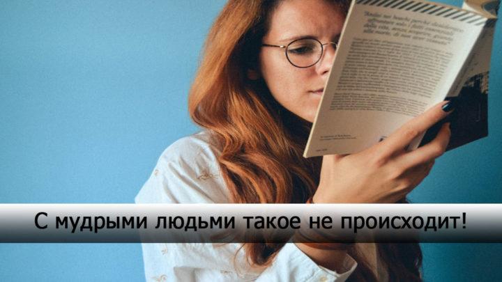 5 поступков, не свойственных мудрым людям