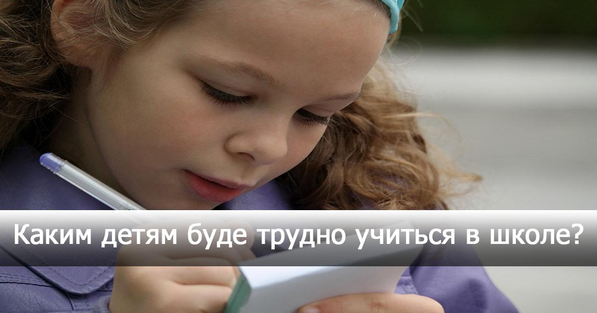 5 типов детей, которым может быть сложно в школе