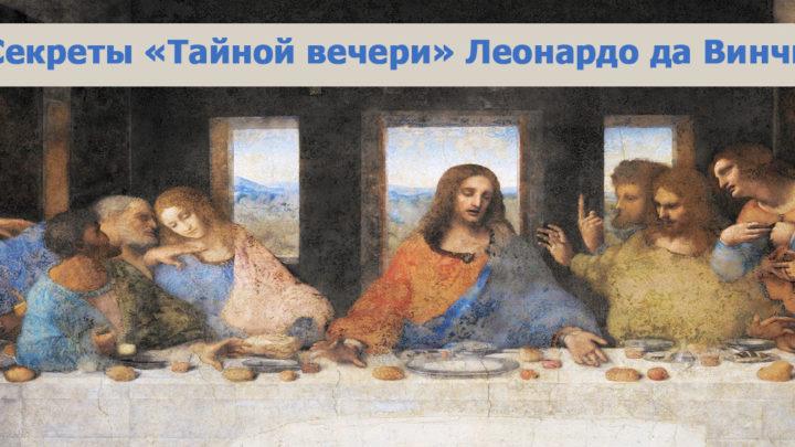 Леонардо да Винчи и его секреты в живописи