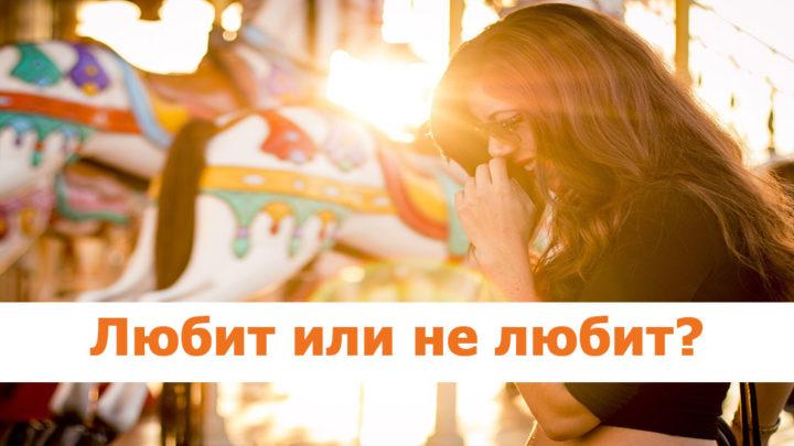 Как проверить чувства мужчины: 6 способов