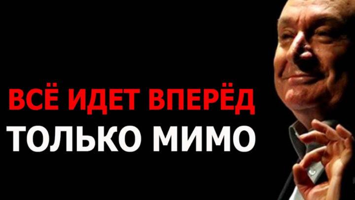 Превосходные мысли Михаила Жванецкого