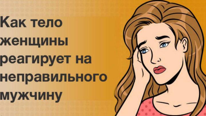 Реакция женского тела на «неправильного» партнера