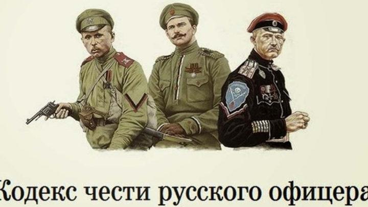 Кодекс чести настоящего офицера России.