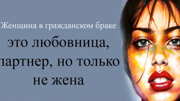 Кто же она — гражданская жена, или новый статус любовницы.