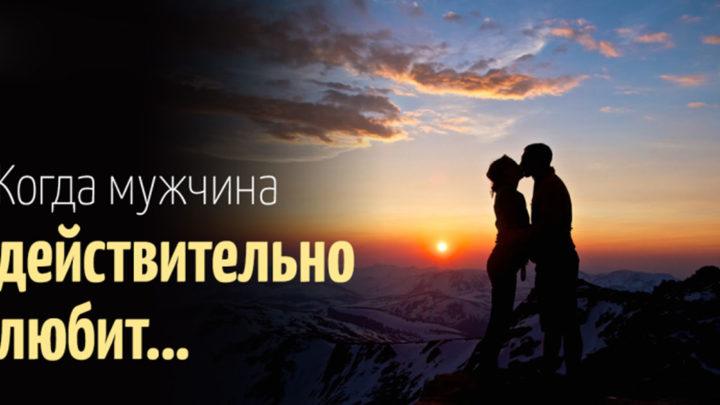 Любящий мужчина получает удовольствие от того, что он заботится о своей любимой женщине